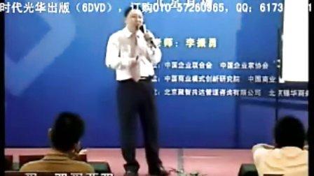 21李振勇-商业模式创新与战略转型03