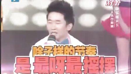 杨迪 四川屌丝版<最炫民族风> 快乐蓝天下