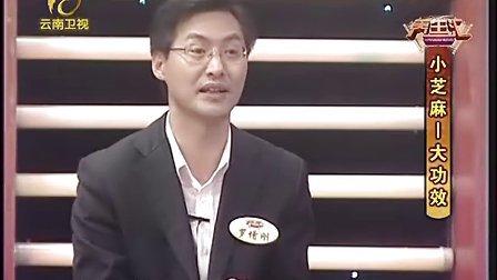 小芝麻——大功效 罗增刚 刘东莉 养生汇 20111214