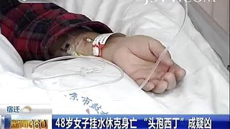 """48岁女子挂水休克身亡""""头孢西丁""""成疑凶"""