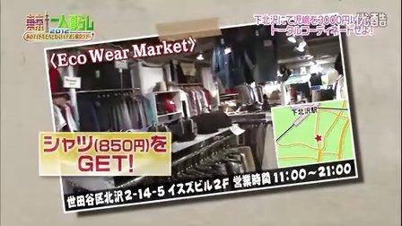 乃木坂46 東京一人暮らし2012_2