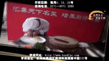 杭州新东方烹饪学校学厨师学花式冷拼