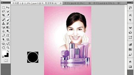2  photoshop cs5 视频教程 护肤品海报制作2