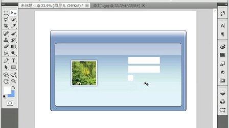 14 photoshop cs5 视频教程   登陆界面2