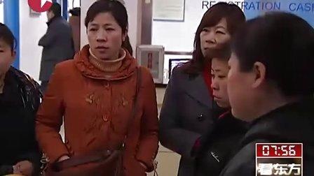 公益体检项目  5万外来女工受益[看东方]
