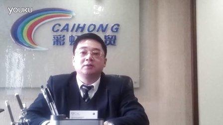 运城彩虹申联上海大众4S店总经理新年贺语