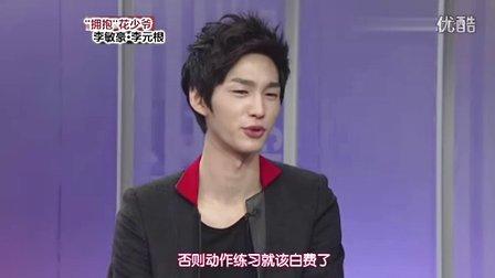 [20120127][敏豪天下]李敏豪李元根采访[中字]