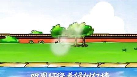 儿歌 我爱北京天安门