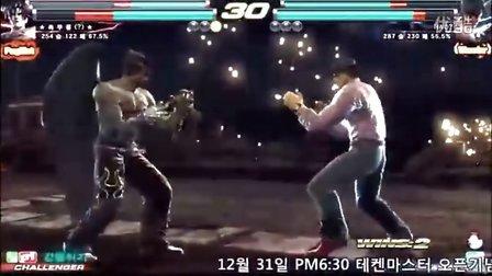 TT2 - (Knee)Deviljin_Kazuya vs (Hao)Feng_Jin