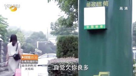 [芒果捞]湖南卫视《最美的时光》大结局预告2
