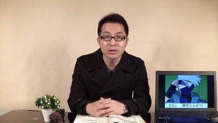 新版标准日本语初级第10课自学习日语葛源1.0版视频