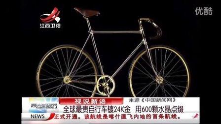 全球最贵自行车镀24K金 用600颗水晶点缀