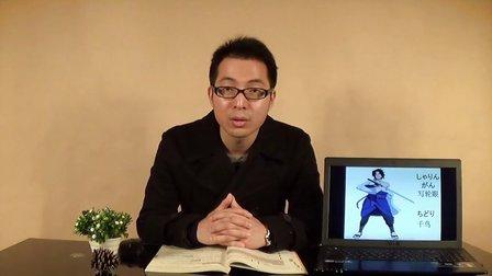 新版标准日本语初级第11课自学习日语葛源1.0版视频