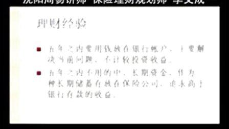 保险与家庭理财_沈阳
