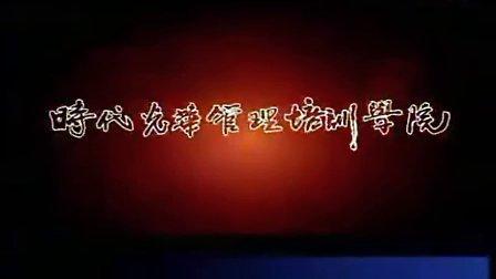 [时代光华]职场幽默风趣技巧04_曾国平