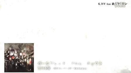 古川本舗 『ガールフレンド・フロム・キョウト』 トレーラー