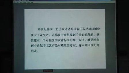 莫萍  世界现代设计史(2)