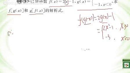 特级教师王新敞高中数学课堂-必修1-第一章集合与函数概念总结(巩固)(免费)科科通网按课文顺序