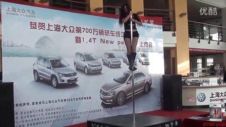 上海大众New Passat美女黑丝网袜钢管舞