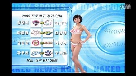 naked news korea 韩国内衣新闻报道