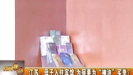 """江苏:母子入住宾馆 为何要为""""神油""""买单? 20120904  新闻现场"""