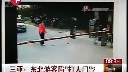"""三亚:东北游客陷""""打人门""""?"""