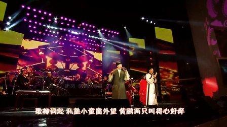 墨明棋妙2013南京音乐会(上)