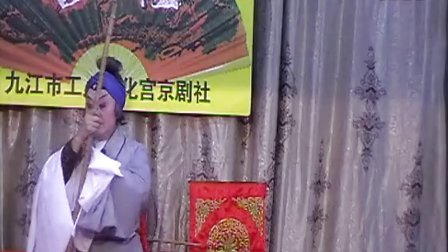 九江工人文化宫京剧社,钓金龟