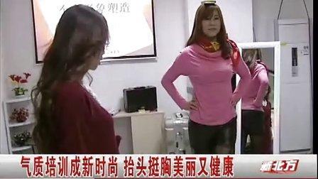 新北方——形体气质培训 采访东方绅媛高级讲师刘芳菲