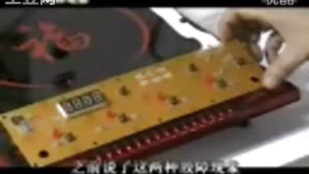 电磁炉维修技术视频