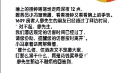 酒店管理之突发事件处理技巧06  职业认证 中国国际职业教育培训管理中心
