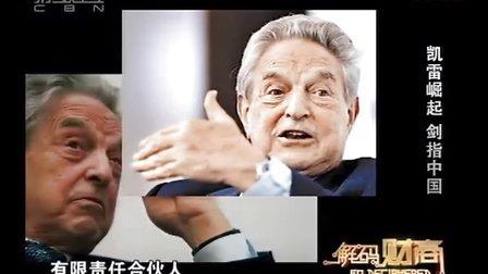 20120204《解码财商》:《投资银行的故事》——凯雷崛起  剑指中国