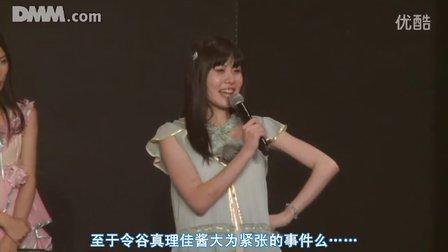 【轮廓90度字幕组】131214 HKT48 ひまわり組 谷真理佳 公演MC