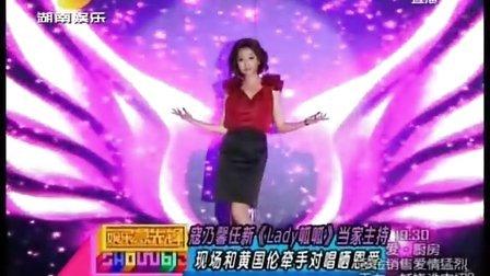 寇乃馨任新《Lady呱呱》当家主持 现场和黄国伦牵手对唱晒恩爱 120221  娱乐急先锋