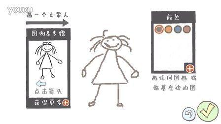 简笔画案例-- 专门为中国用户订制
