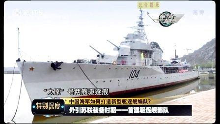 深圳卫视 军情直播间20130910 中国海军如何打造新型驱逐舰编队?