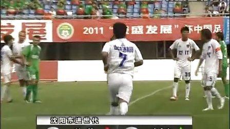 20110910-沈阳荣盛VS沈阳东进