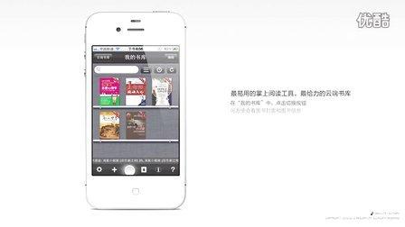 书香云集iOS版 操作视频