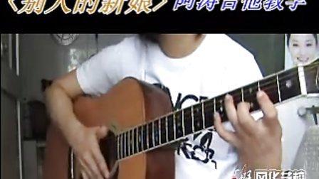 【阿涛吉他秘笈1加3】别人的新娘 教学视频讲解