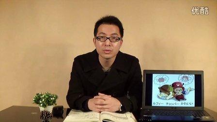 新版标准日本语初级第12课自学习日语葛源1.0版视频