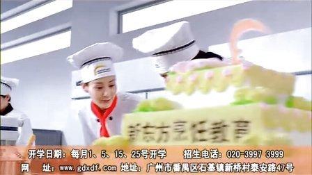 广东新东方烹饪厨师学校