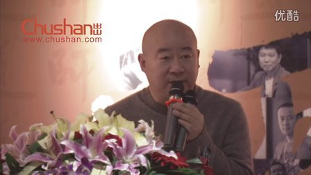 师道——2013年名家学术邀请展在京隆重开幕