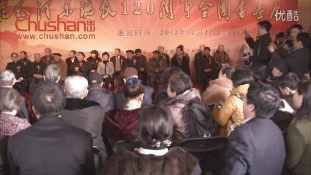 纪念毛泽东诞辰120周年全国书画展在京开幕