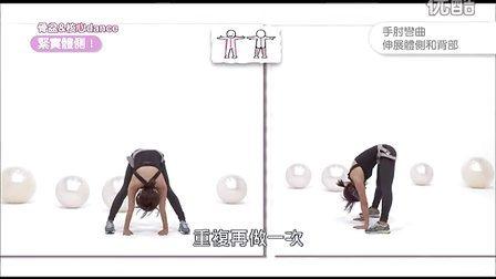 郑多燕减肥舞操10-03 骨盆核心dance-瘦腹部