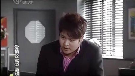 【沪语版(上海话版)】【爱情公寓Ⅰ】【第十集】