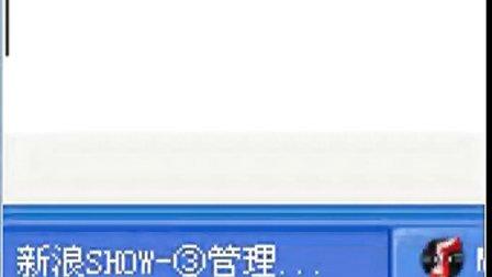 2012年2月19日幽香老师flash特效课录