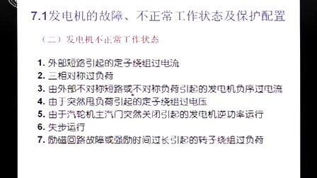电力系统继电保护原理(第44讲) 西安交通大学-张保会     玛虎网 中国名校公开课