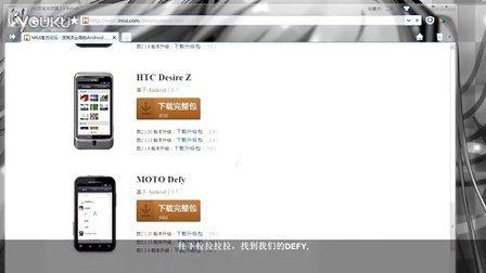 Moto Defy 刷 Miui 1