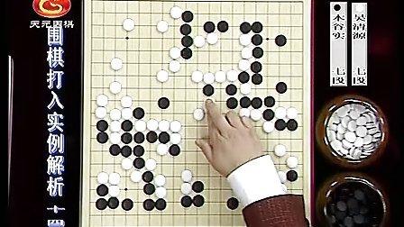 围棋打入实例解析(14)