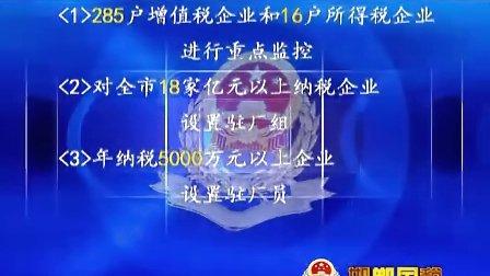 邯郸影视公司、邯郸广告片、邯郸专题片、邯郸广告公司邯郸市国税局专题片